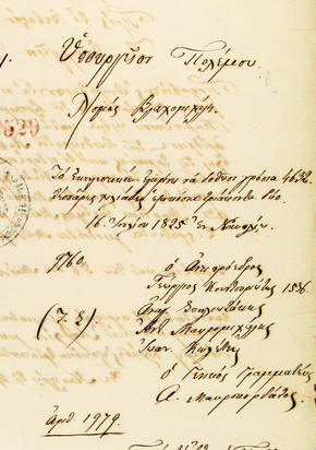 Άγνωστοι Ιερισσιώτες αγωνιστές κατά την επανάσταση του 1821